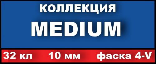 Medium, 32кл,10мм,4V