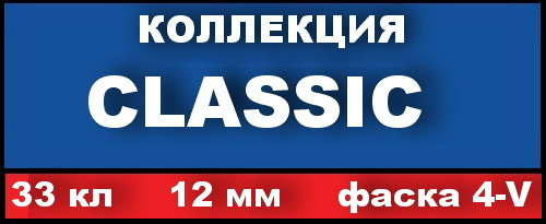 Classic(РФ), 33 кл, 12мм, 4-V