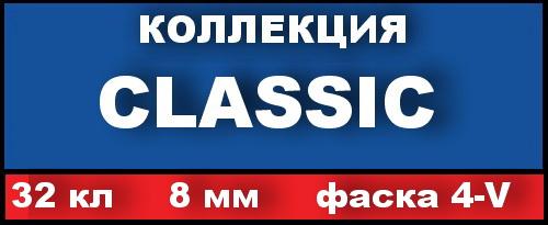 Classic, 32кл, 8мм, 4V
