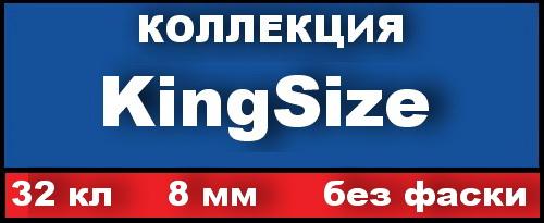 KingSize 32 кл, 8 мм
