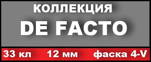 De Facto 12мм, 33 кл