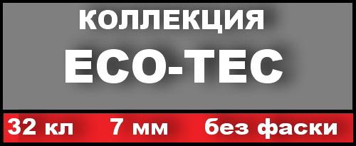 Eco-Tec 7мм, 32 кл
