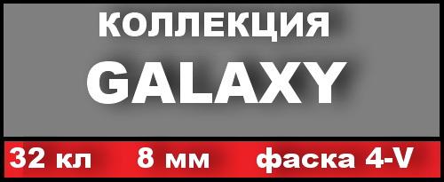 Galaxy 4-V, 8мм, 32 кл