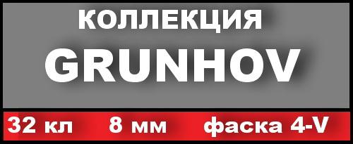 Grunhof 4-V, 8мм, 32 кл