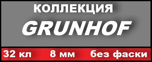 Grunhof 8мм, 32 кл