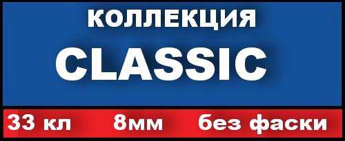 Classic(РФ), 33 кл, 8мм