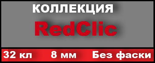 Red Clic-(РБ)
