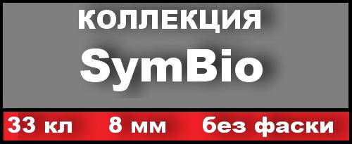 SymBio 8мм, 33 кл