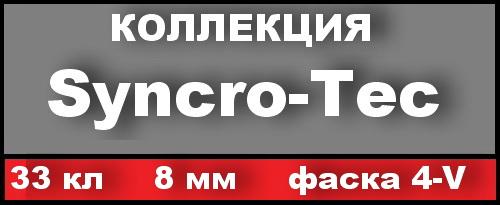 Synchro-Tec 8мм, 33 кл