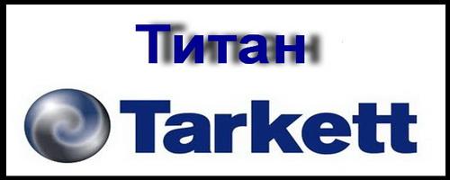 TITAN (0,5-2,3)