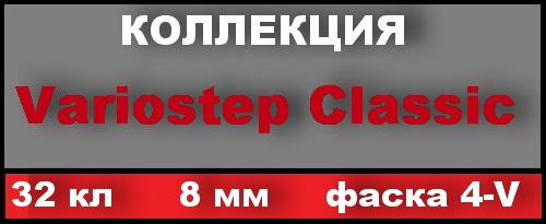 Variostep Classic-(РБ)