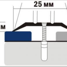 Порожек А1 (ширина 25 мм)