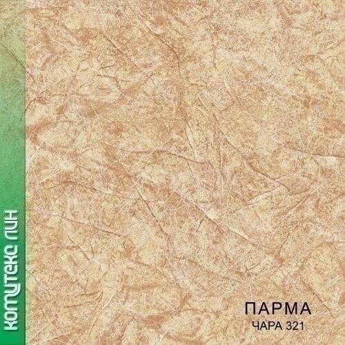 Линолеум  Парма  15-321 ЧАРА