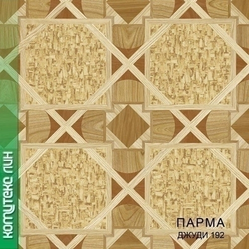 Линолеум  Парма  15-192 ДЖУДИ