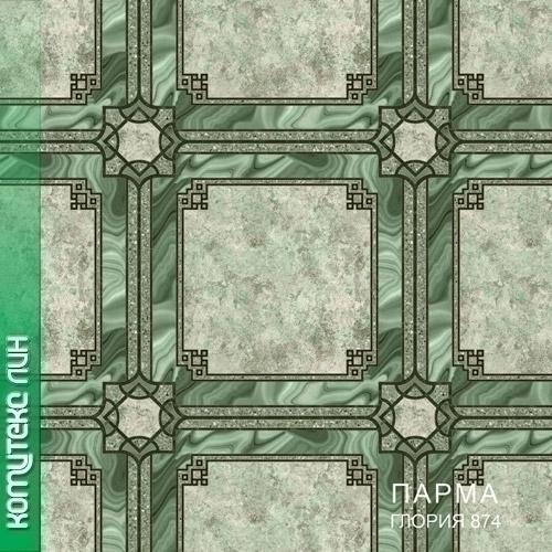 Линолеум  Парма  15-874В ГЛОРИЯ