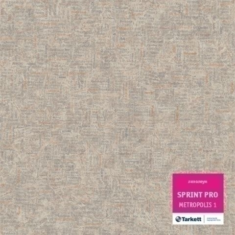 Линолеум Tarkett (Таркет) Спринт Про Sprint PRO Metropolis-1     новинка!!!