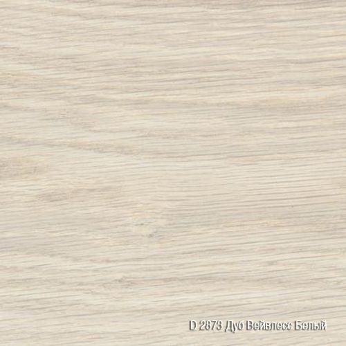 Ламинат Кроностар (Kronostar),  Дуб Вейвлесс Белый 2873