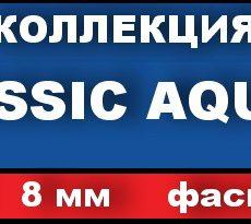Classic AQUA, 32кл, 8мм, 4V