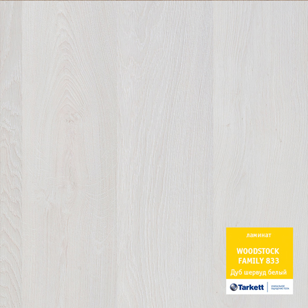 Ламинат Tarkett (РФ) 504044128 WOODSTOCK 4V 833 Дуб Шервуд Белый 33 кл, 8 мм, 4-V