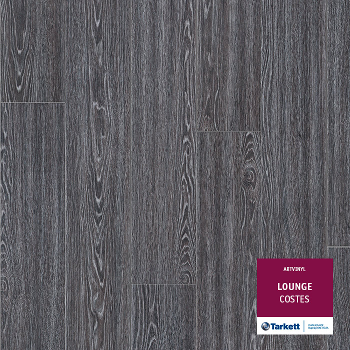 Плитка ПВХ Таркет (Tarkett Art Vinyl) Арт Винил LOUNGE COSTES планка 152х914