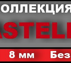 Castello-(РБ)