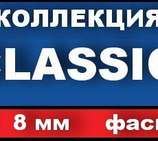Classic(РФ), 32 кл, 8мм, 4-V