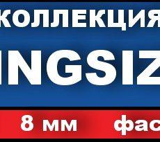Kingsize AQUA, 32кл, 8мм, 4V