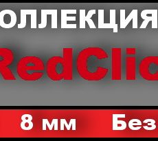 Red Clic-(РБ)