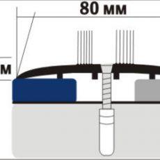 Порожек A8 (ширина 80 мм)