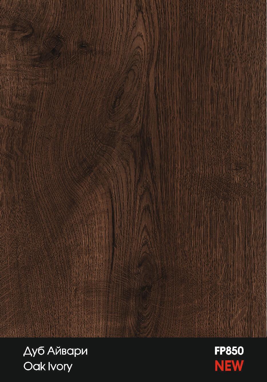 Ламинат Кастамону (РФ) BLACK (Блэк) Айвари 850