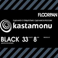 BLACK, 4V, 8мм, 33кл